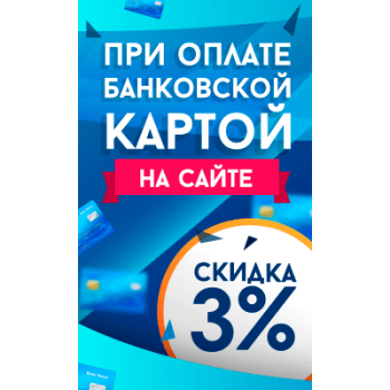 Скидка 5% при оплате по счету или 3% при оплате картой