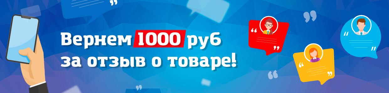 Дарим 1000 руб за отзыв